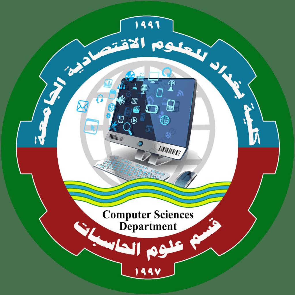 كلية بغداد للعلوم الاقتصادية • قسم علوم الحاسبات