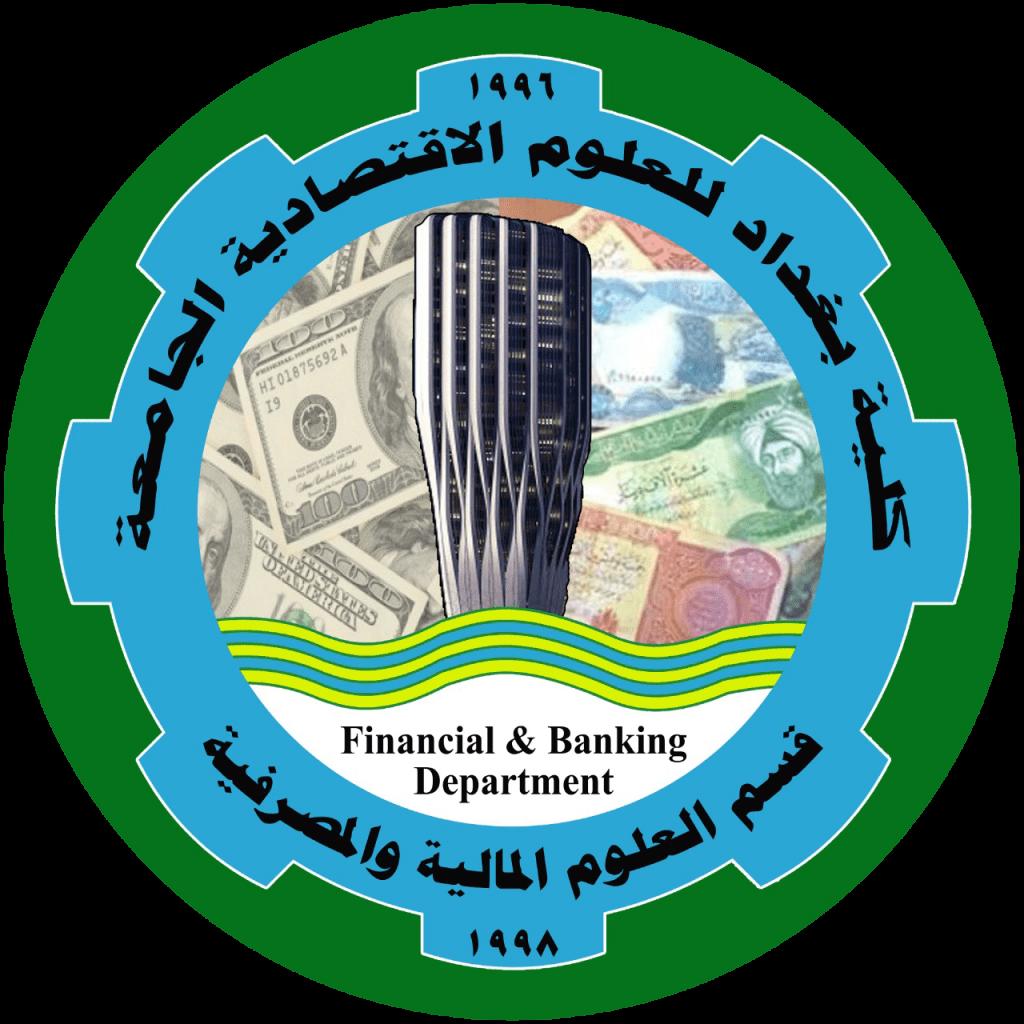 كلية بغداد للعلوم الاقتصادية • قسم العلوم المالية و المصرفية