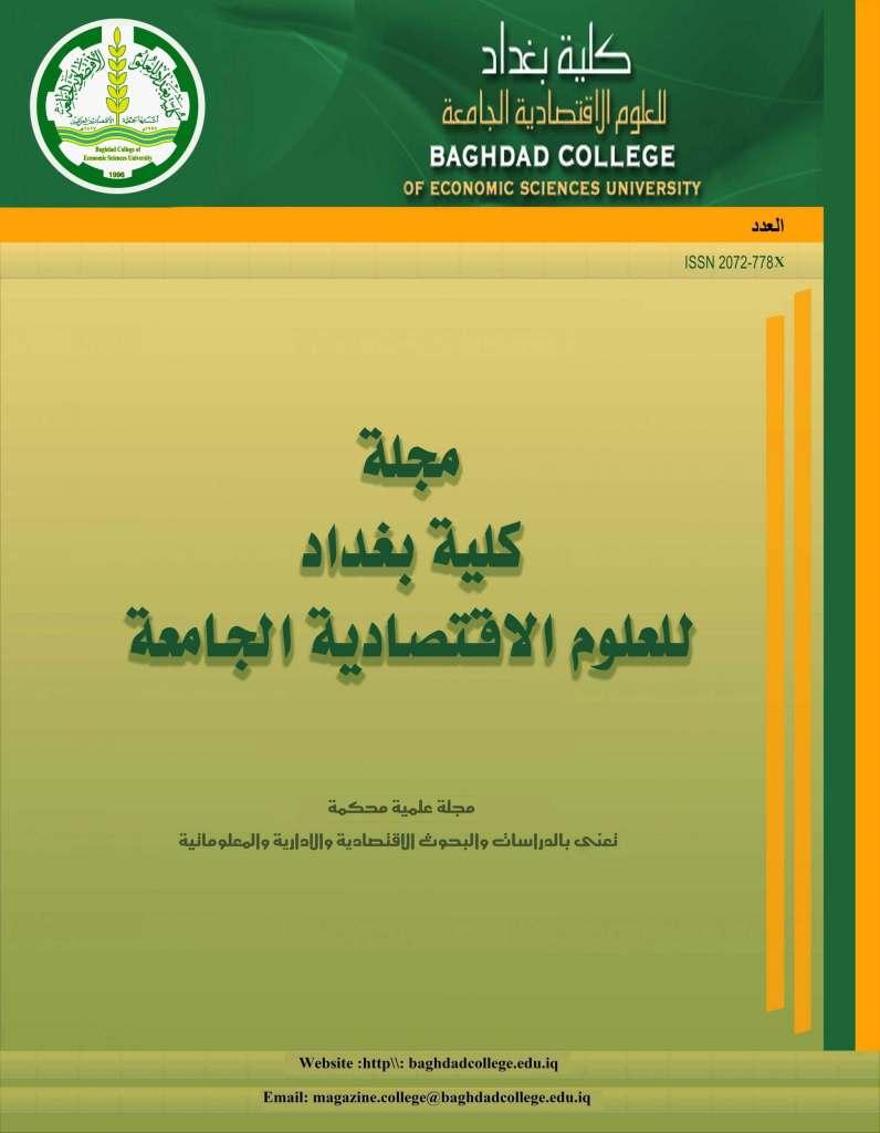 كلية بغداد للعلوم الاقتصادية • https://baghdadcollege.edu.iq/wp-content/uploads/2020/01/Cover-of-journal-of-baghdad-college-of-economic-sciences-university-scaled.jpghttps://baghdadcollege.edu.iq/wp-content/uploads/2020/01/واجهة-مجلة-كلية-بغداد-للعلوم-الاقتصادية-scaled.jpg