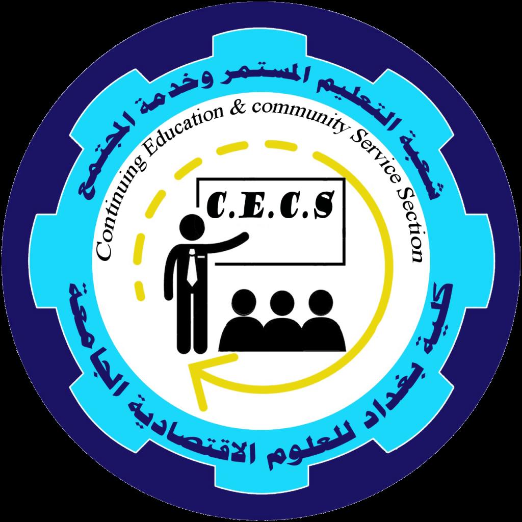كلية بغداد للعلوم الاقتصادية • نبذة عن شعبة التعليم المستمر