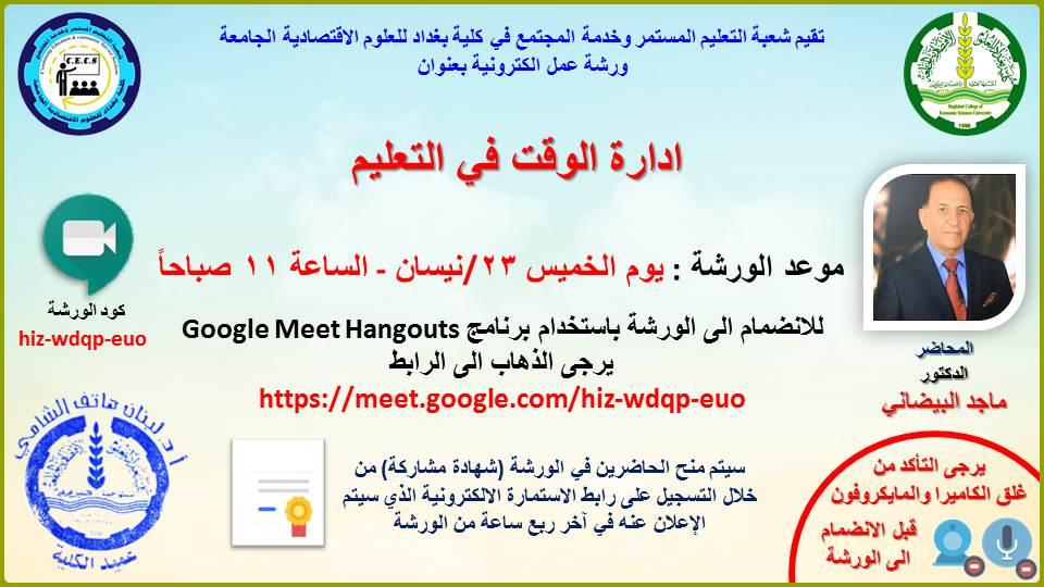 ورشة عمل بعنوان ادارة الوقت في التعليم كلية بغداد للعلوم الاقتصادية