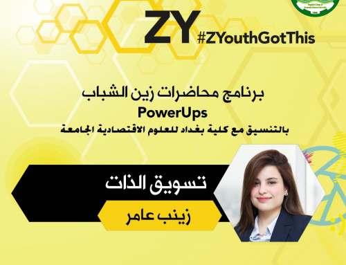 برنامج محاضرات الشباب من زين بالتنسيق مع كلية بغداد للعلوم الاقتصادية الجامعة