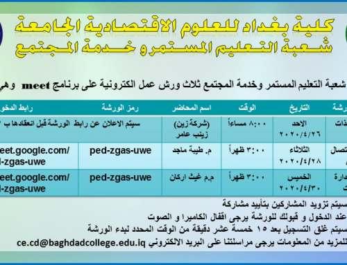 الورش التدريبية الخاصة بشعبة التعليم المستمر للاسبوع 18 من سنة 2020