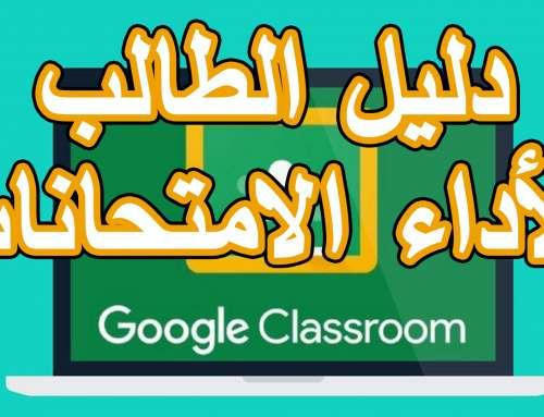 دليل الطالب لاداء الامتحان منصة جوجل التعليمية