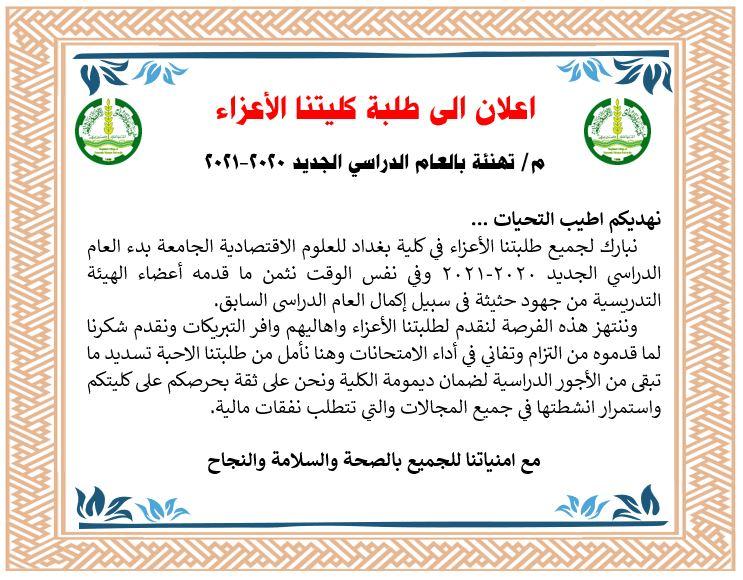 السيد عميد الكلية يهنئ السادة التدريسيين واعزائنا الطلبة بالعام الدراسي الجديد