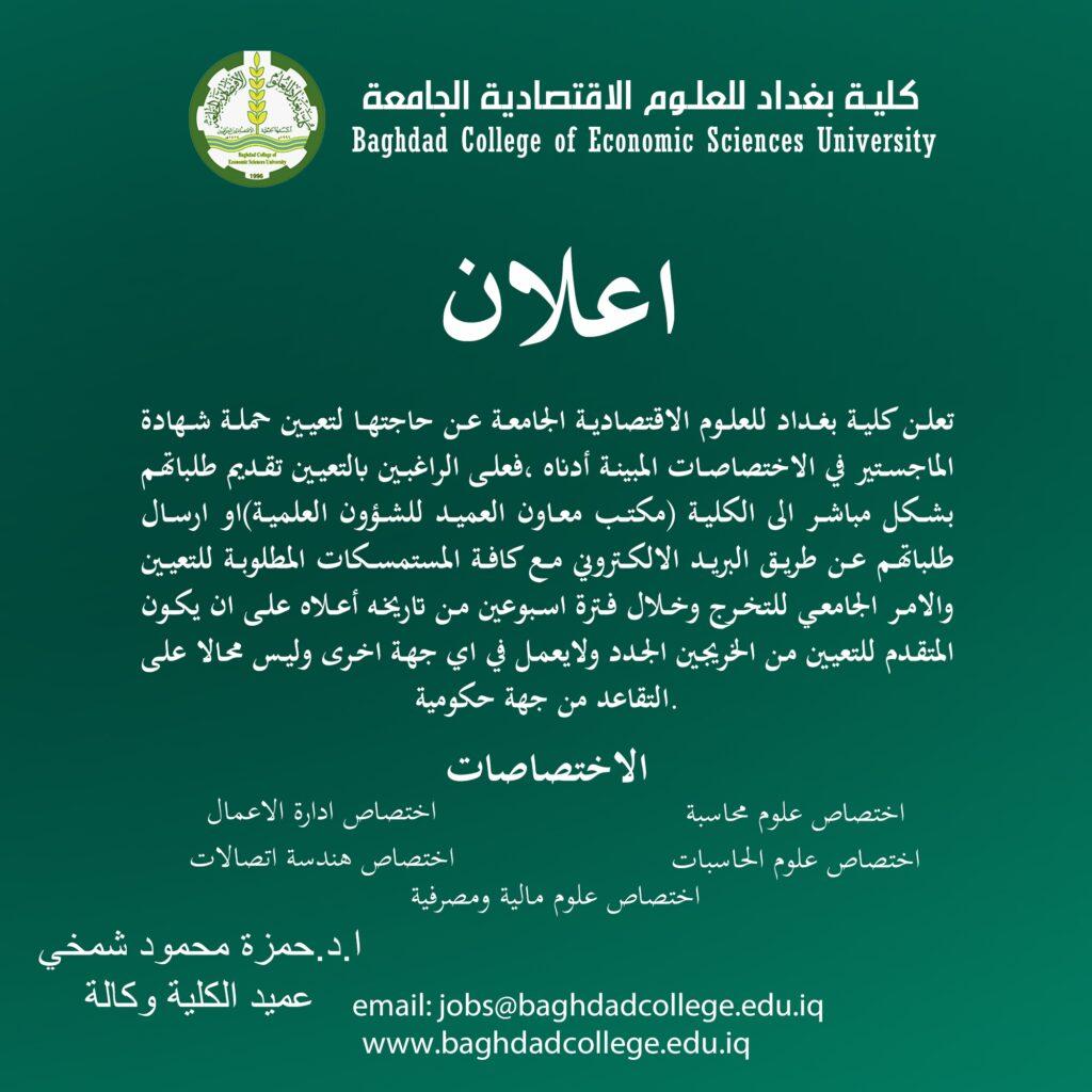 كلية بغداد للعلوم الاقتصادية • اعلان