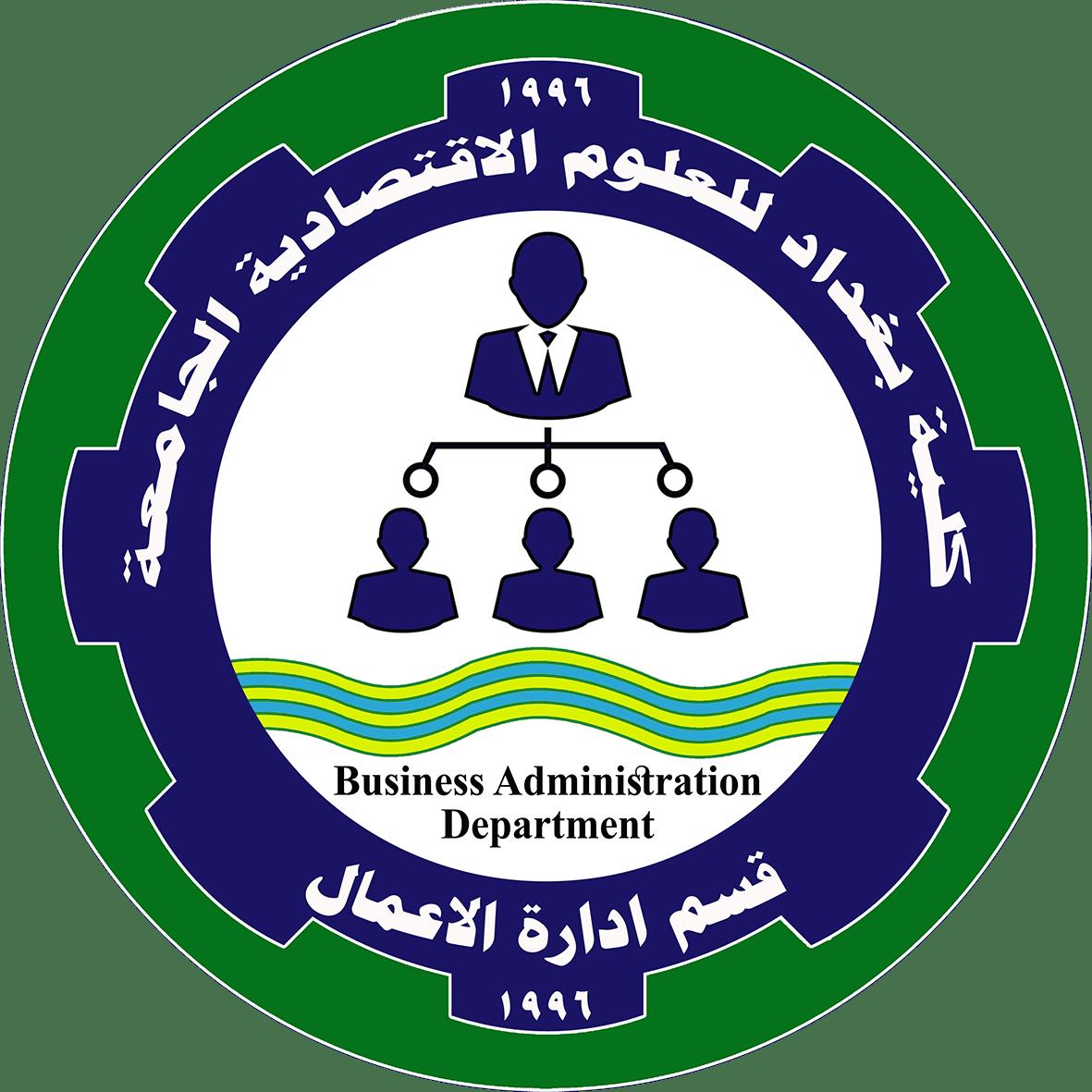 قسم ادارة الاعمال - كلية بغداد الاقتصادية
