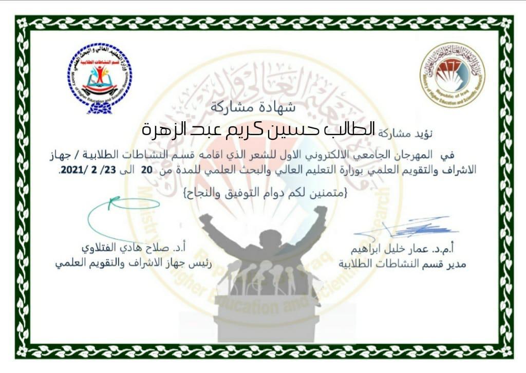 شهادة للطلاب