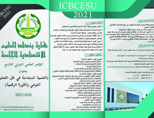المؤتمر الدولي التاسع: التنمية المستدامة في ظل التعليم النوعي والثورة الرقمية
