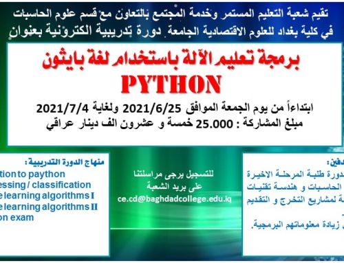 برمجة تعليم الالة بأستخدام لغة بايثون